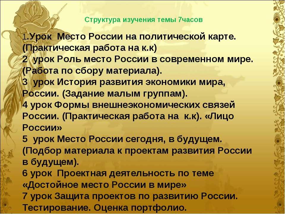 1.Урок Место России на политической карте. (Практическая работа на к.к) 2 ур...