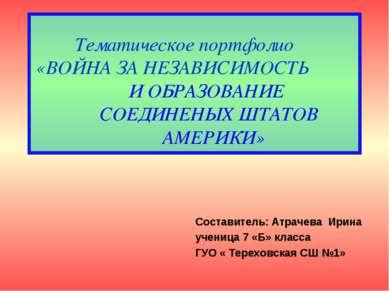 Составитель: Атрачева Ирина ученица 7 «Б» класса ГУО « Тереховская СШ №1» Тем...