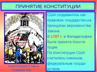 ПРИНЯТИЕ КОНСТИТУЦИИ США создавалось как правовое государство,на принципах ве...