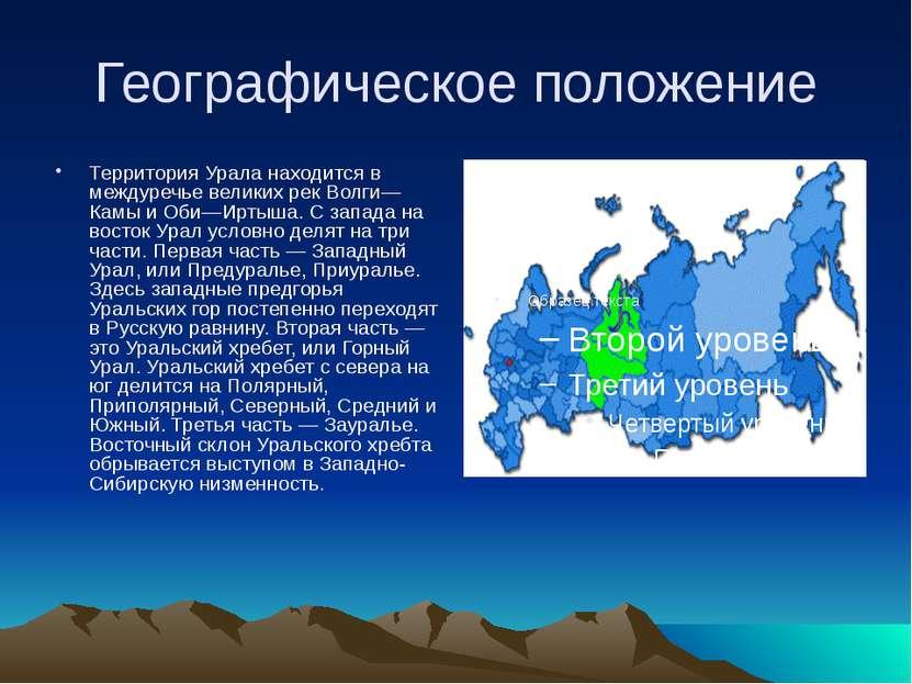 Географическое положение Территория Урала находится в междуречье великих рек ...