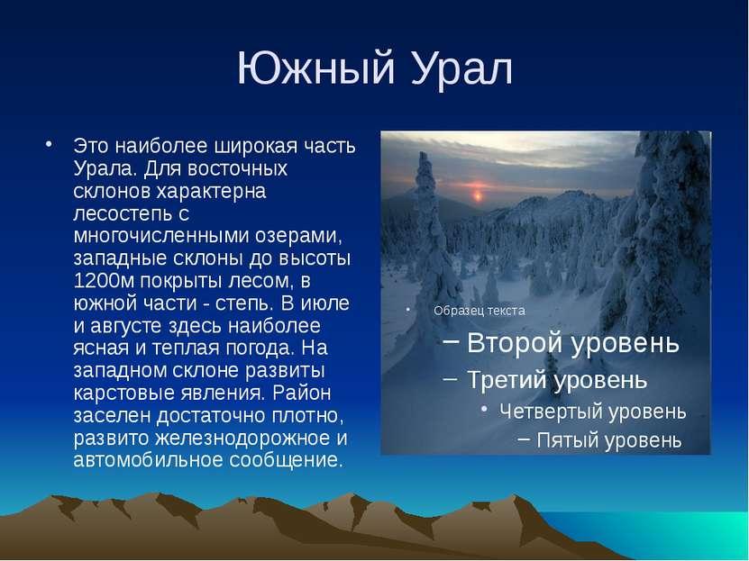 Южный Урал Это наиболее широкая часть Урала. Для восточных склонов характерна...