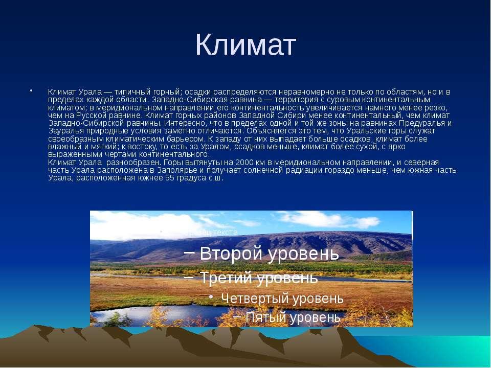 Климат Климат Урала — типичный горный; осадки распределяются неравномерно не ...