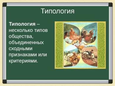 Типология Типология – несколько типов общества, объединенных сходными признак...
