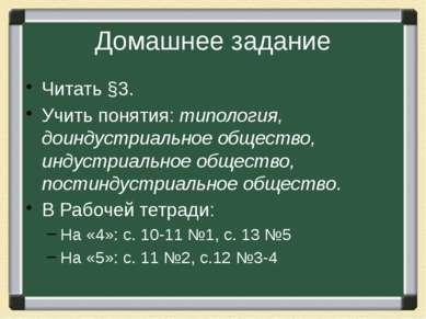 Домашнее задание Читать §3. Учить понятия: типология, доиндустриальное общест...