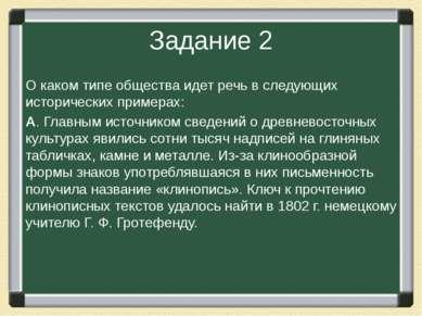 Задание 2 О каком типе общества идет речь в следующих исторических примерах: ...