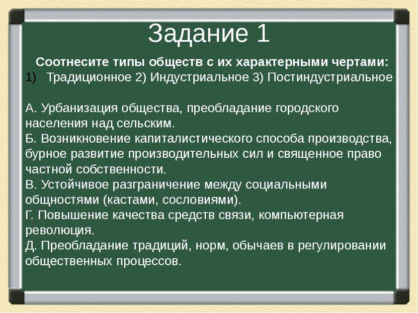 Задание 1 Соотнесите типы обществ с их характерными чертами: Традиционное 2) ...