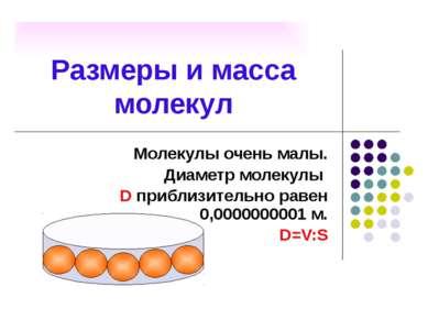 Размеры и масса молекул Молекулы очень малы. Диаметр молекулы D приблизительн...