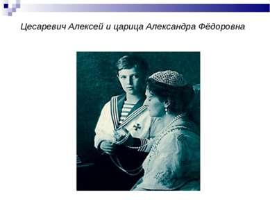 Цесаревич Алексей и царица Александра Фёдоровна