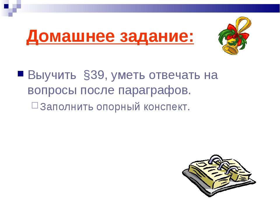 Домашнее задание: Выучить §39, уметь отвечать на вопросы после параграфов. За...