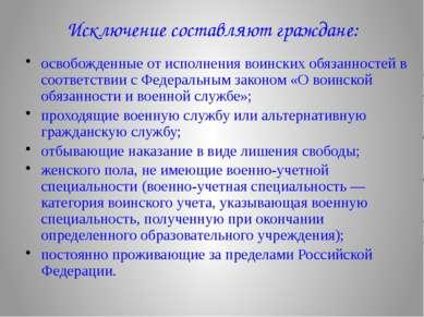 Исключение составляют граждане: освобожденные от исполнения воинских обязанно...