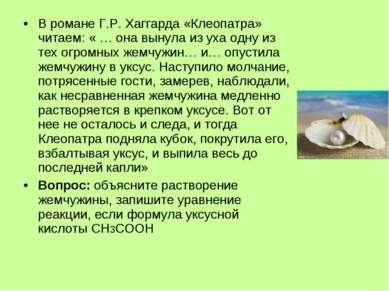 В романе Г.Р. Хаггарда «Клеопатра» читаем: « … она вынула из уха одну из тех ...