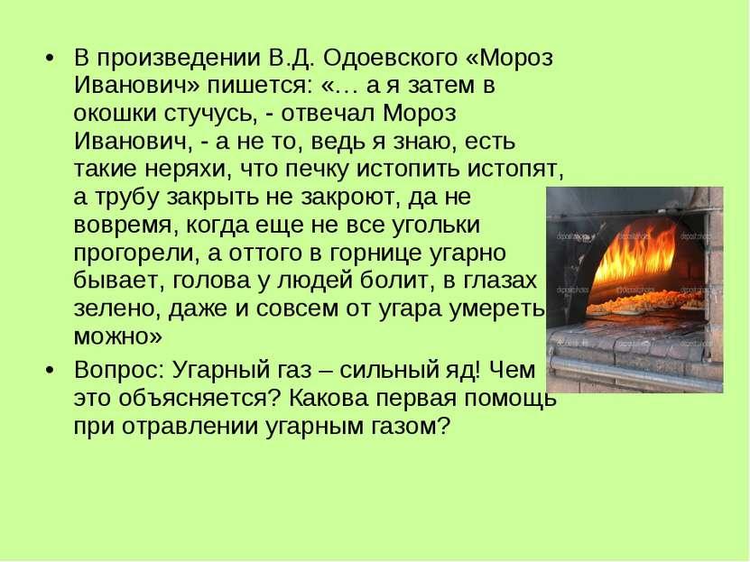 В произведении В.Д. Одоевского «Мороз Иванович» пишется: «… а я затем в окошк...
