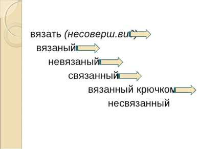 вязать (несоверш.вид) вязаный невязаный связанный вязанный крючком несвязанный