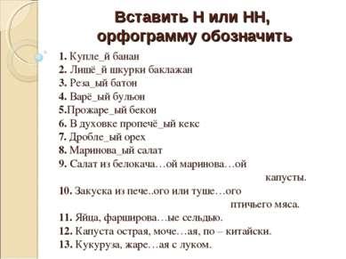 Вставить Н или НН, орфограмму обозначить 1. Купле_й банан 2. Лишё_й шкурки ба...