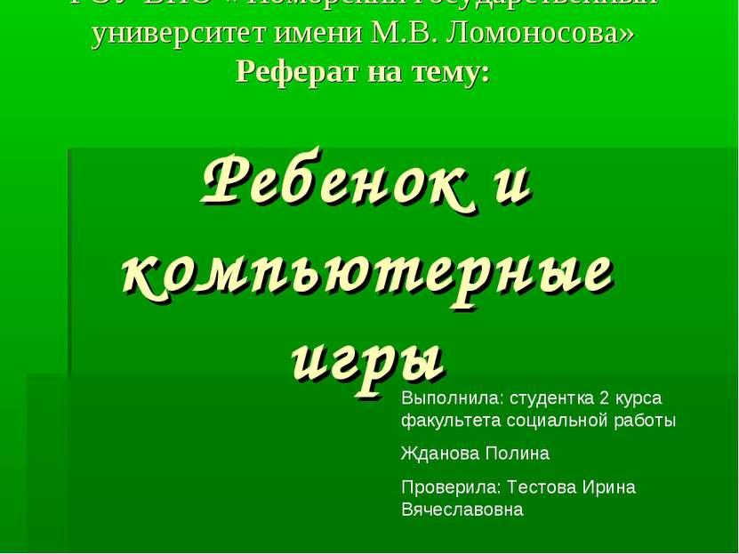 ГОУ ВПО « Поморский государственный университет имени М.В. Ломоносова» Рефера...