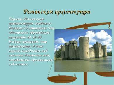 Романская архитектура. Термин «Романская архитектура» появился вначале 19 сто...