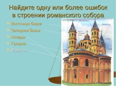 Найдите одну или более ошибок в строении романского собора Восточные башни За...