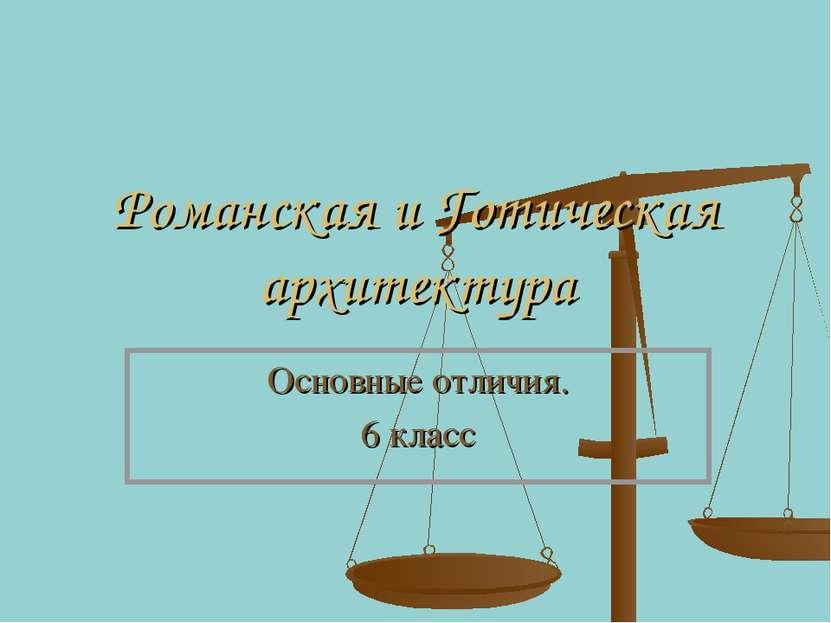 Романская и Готическая архитектура Основные отличия. 6 класс
