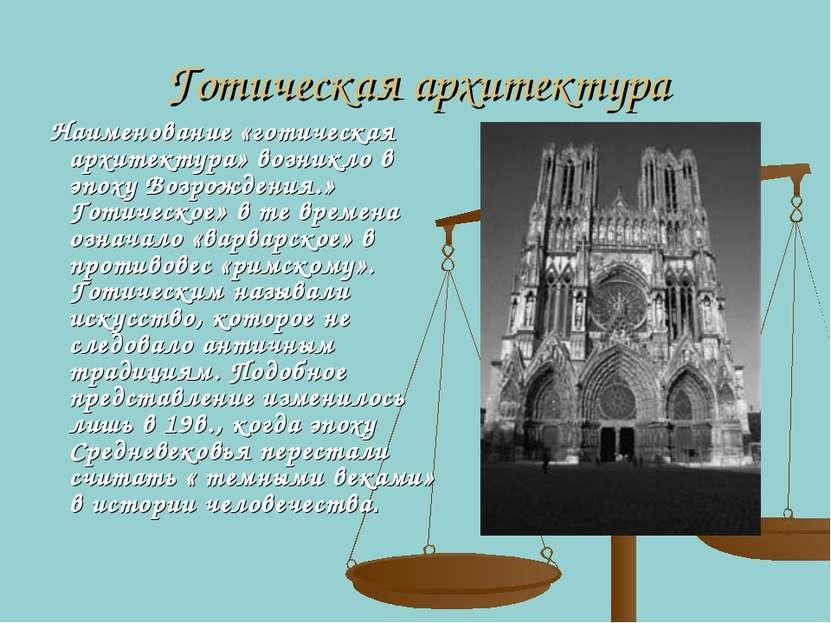 Готическая архитектура Наименование «готическая архитектура» возникло в эпоху...
