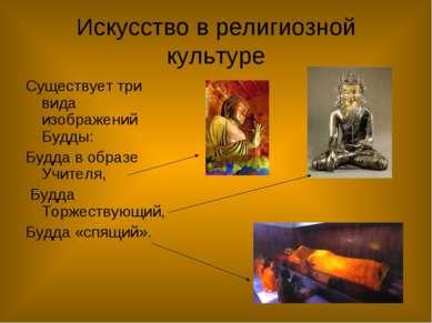 Искусство в религиозной культуре Существует три вида изображений Будды: Будда...