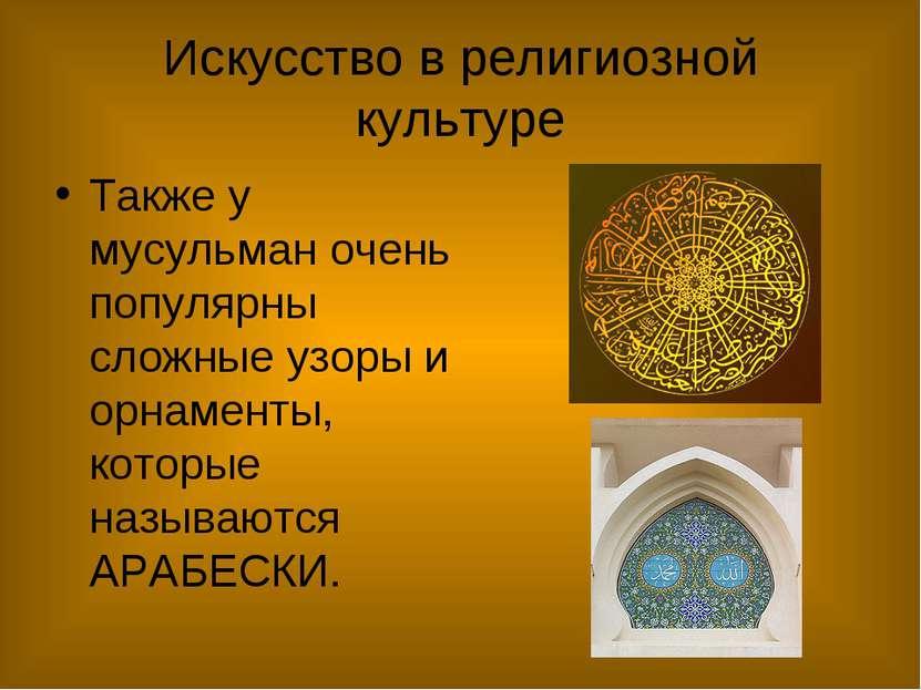 Искусство в религиозной культуре Также у мусульман очень популярны сложные уз...