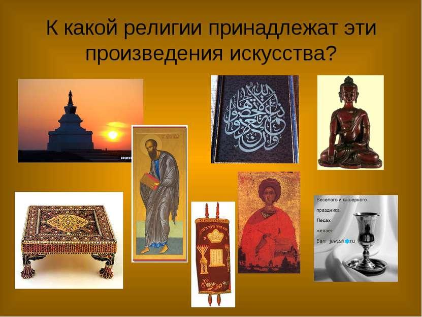К какой религии принадлежат эти произведения искусства?