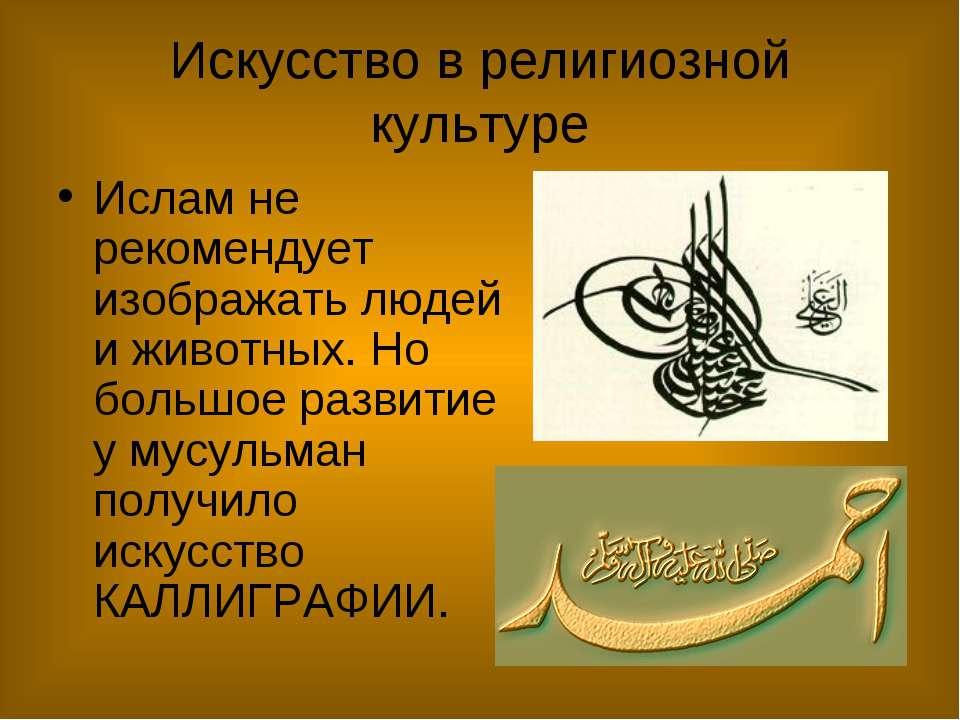 Искусство в религиозной культуре Ислам не рекомендует изображать людей и живо...