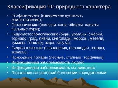 Классификация ЧС природного характера Геофизические (извержение вулканов, зем...