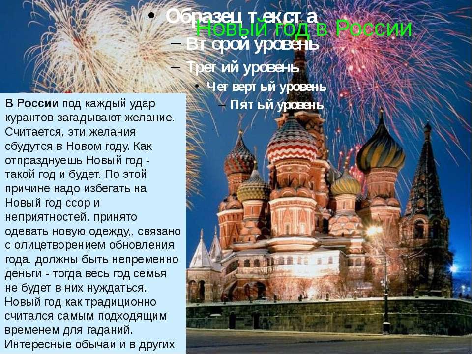 Новый год в России В России под каждый удар курантов загадывают желание. Счит...