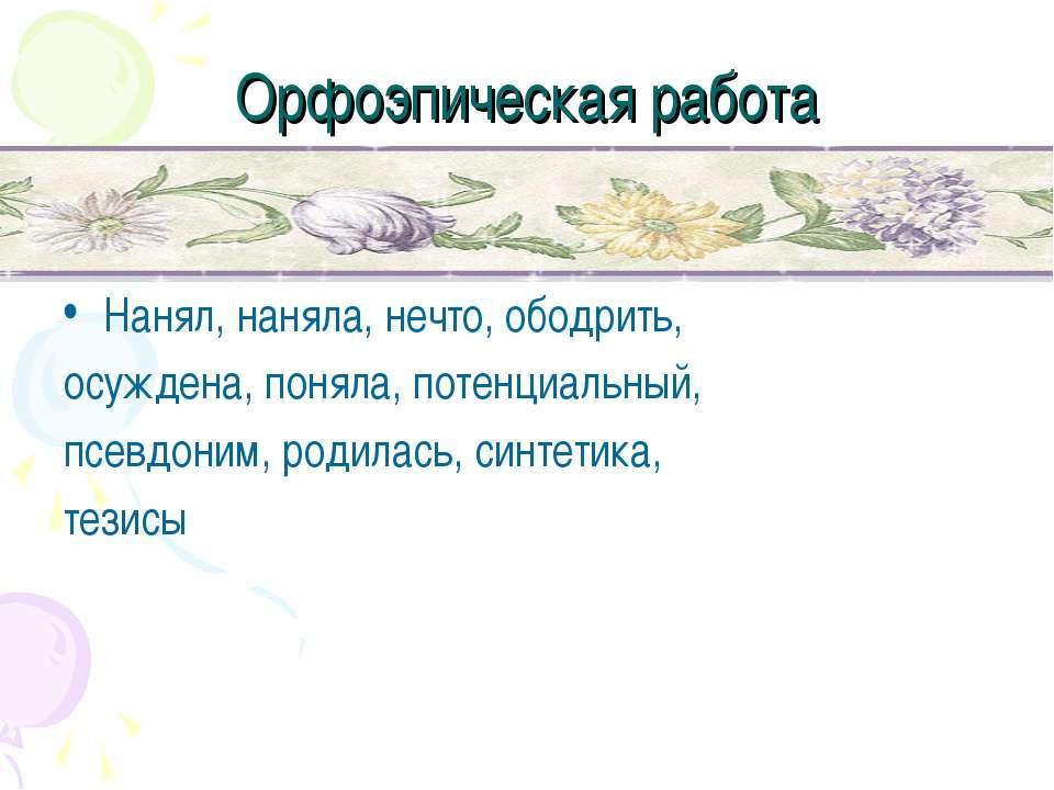Орфоэпическая работа Нанял, наняла, нечто, ободрить, осуждена, поняла, потенц...