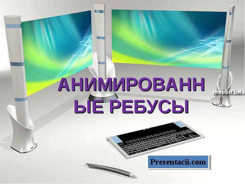 АНИМИРОВАННЫЕ РЕБУСЫ Prezentacii.com