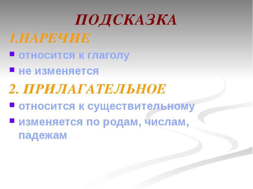 ПОДСКАЗКА 1.НАРЕЧИЕ относится к глаголу не изменяется 2. ПРИЛАГАТЕЛЬНОЕ относ...