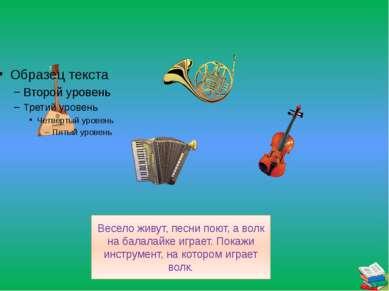 Весело живут, песни поют, а волк на балалайке играет. Покажи инструмент, на к...