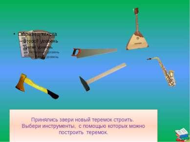 Принялись звери новый теремок строить. Выбери инструменты, с помощью которых ...
