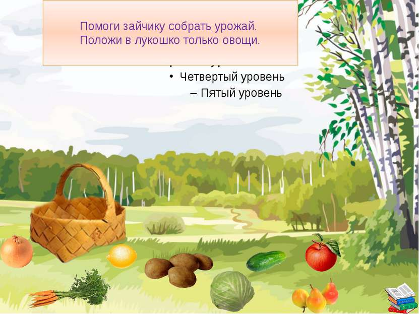 Помоги зайчику собрать урожай. Положи в лукошко только овощи.