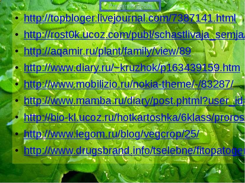 http://topbloger.livejournal.com/7387141.html http://rost0k.ucoz.com/publ/sch...