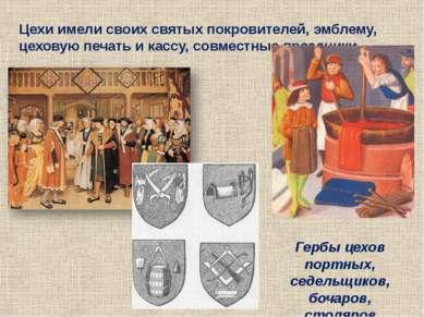 Цехи имели своих святых покровителей, эмблему, цеховую печать и кассу, совмес...