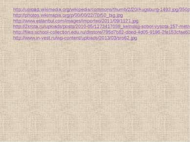 http://upload.wikimedia.org/wikipedia/commons/thumb/2/20/Augsburg-1493.jpg/35...