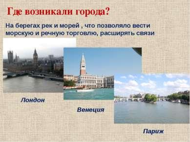 Где возникали города? На берегах рек и морей , что позволяло вести морскую и ...