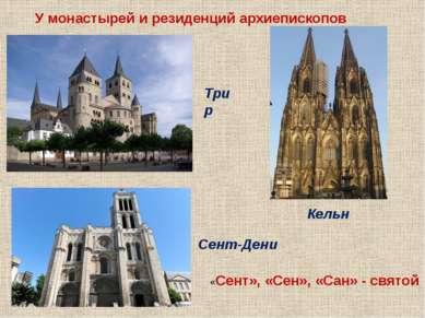 У монастырей и резиденций архиепископов Трир Кельн Сент-Дени «Сент», «Сен», «...