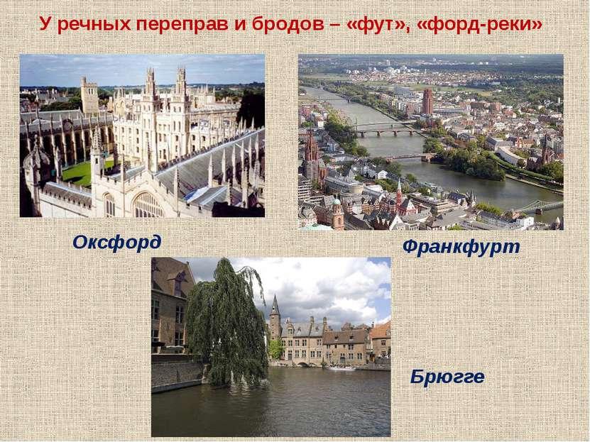 У речных переправ и бродов – «фут», «форд-реки» Оксфорд Франкфурт Брюгге