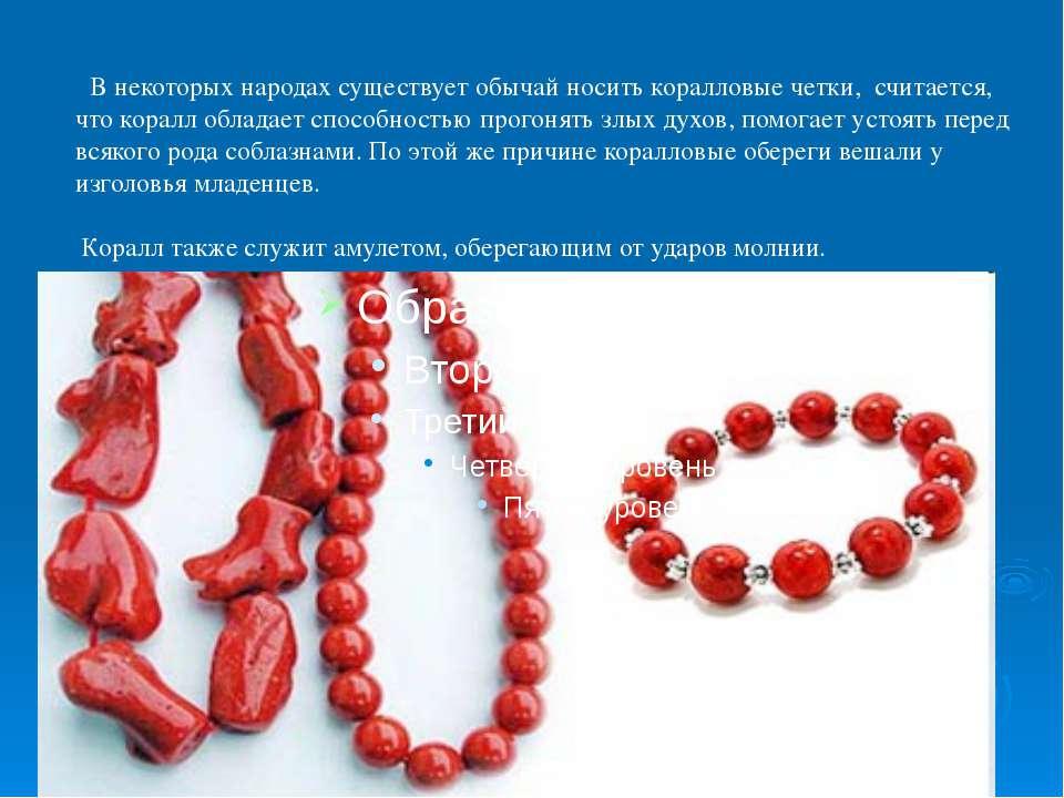 В некоторых народах существует обычай носить коралловые четки, считается, что...