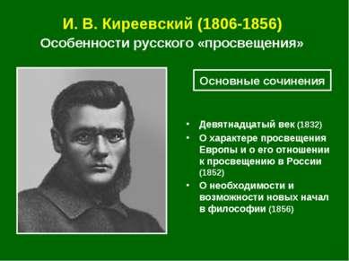 И. В.Киреевский (1806-1856) Особенности русского «просвещения» Девятнадцатый...