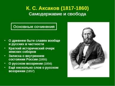 К. С.Аксаков (1817-1860) Самодержавие и свобода О древнем быте славян вообще...
