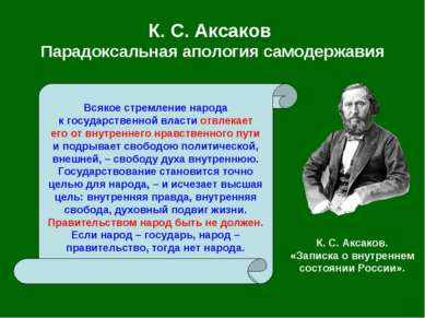 К. С.Аксаков Парадоксальная апология самодержавия Всякое стремление народа к...