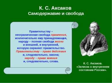 К. С.Аксаков Самодержавие и свобода Правительству – неограниченная свобода п...