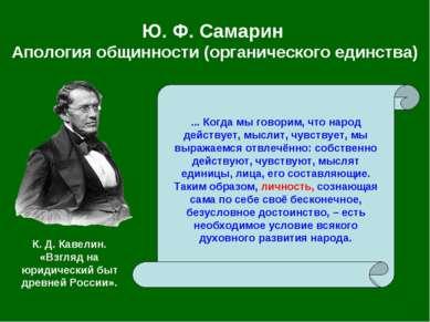 Ю. Ф.Самарин Апология общинности (органического единства) ... Когда мы говор...