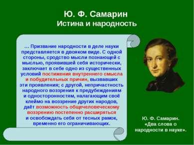 Ю. Ф.Самарин Истина и народность … Призвание народности в деле науки предста...