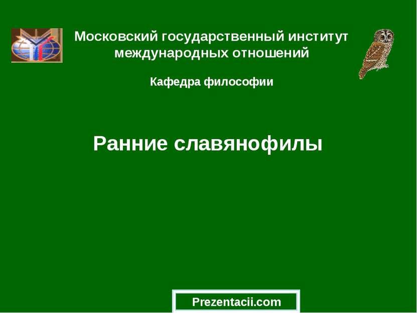 Ранние славянофилы Московский государственный институт международных отношени...