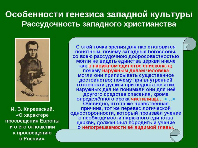 Особенности генезиса западной культуры Рассудочность западного христианства С...